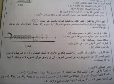 نموذج امتحان في مادة الفيزياء والكيمياء4