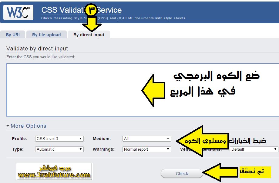 شرح كيفية معرفة الاخطاء البرمجية الموجودة في اي تصميم برمجي HTML or CSS