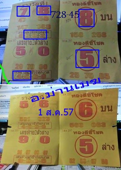 Thai Lotto 3up and 2 Down Touch tip paper 01-08-2014