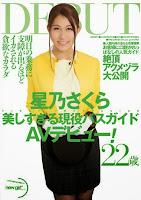 [NGD-091] 美しすぎる現役バスガイドAVデビュー! 星乃さくら