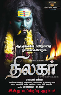 [MP3] Thilagar 2014 Audio Download