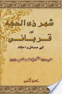 http://books.google.com.pk/books?id=nRy5AQAAQBAJ&lpg=PP1&pg=PP1#v=onepage&q&f=false