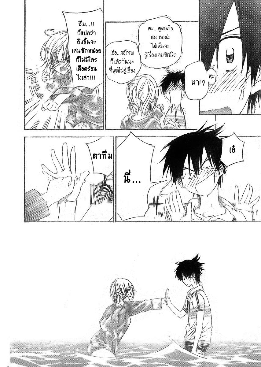 อ่านการ์ตูน Pajama na Kanojo 2 ภาพที่ 21