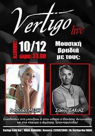 Vertigo Nikiti live 10-12
