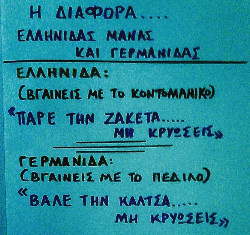 Μάνες ( Ελληνίδες Vs Γερμανίδες)