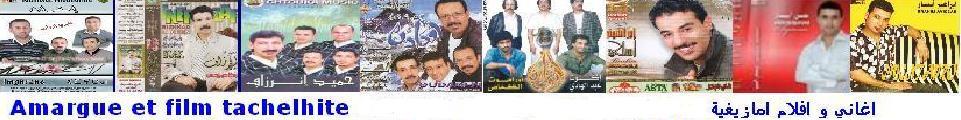 Film tachelhit 2012 2013 film amazigh 2011 2013