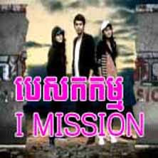 [ Bayon TV ] i_Mission 10-Aug-2013 - TV Show, Bayon TV, Game Show