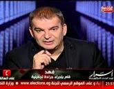 أسرار من تحت الكوبرى مع طونى خليفة -  الأحد 21-12-2014