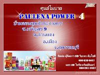 โมบาย Paulena Power 4