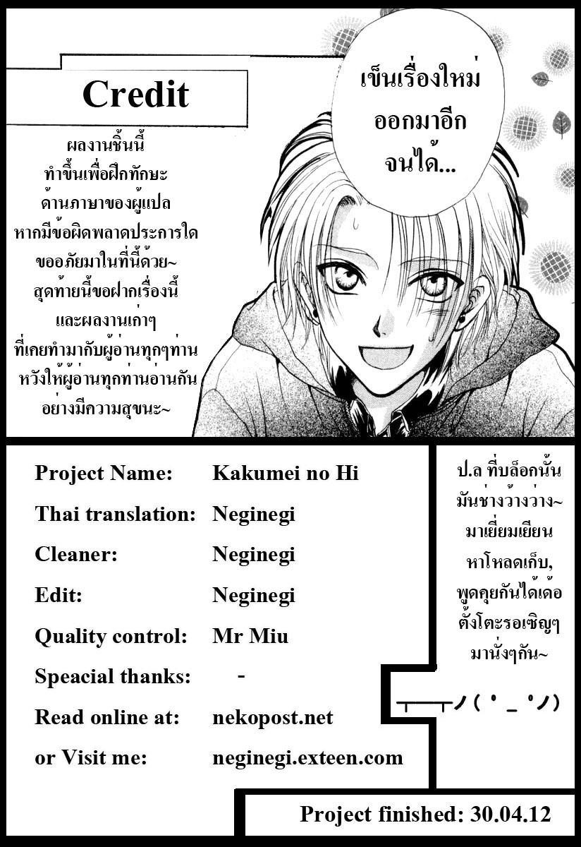 อ่านการ์ตูน Kakumei no Hi 1 ภาพที่ 1