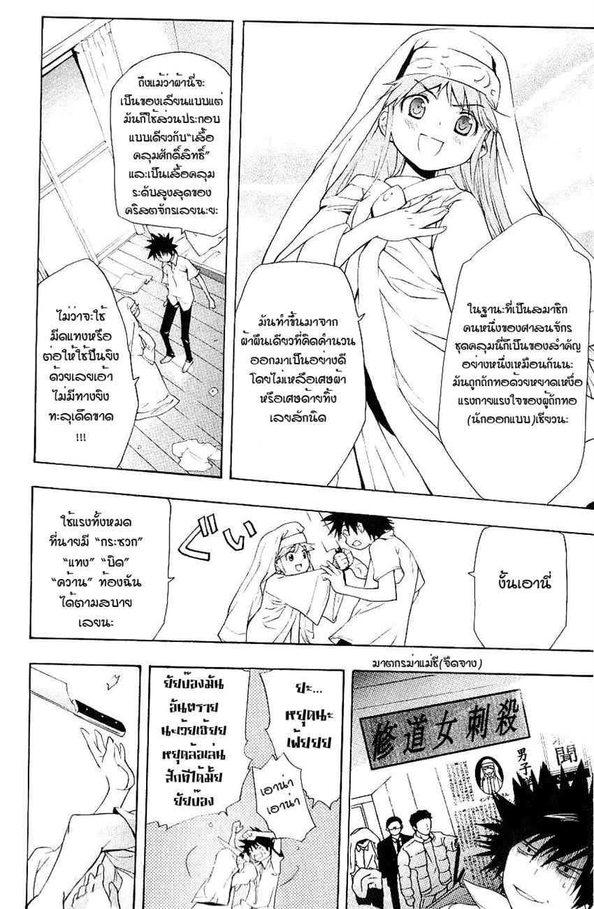 อ่านการ์ตูน To aru Wasurerareta Ai no Index to Touma 2 ภาพที่ 14