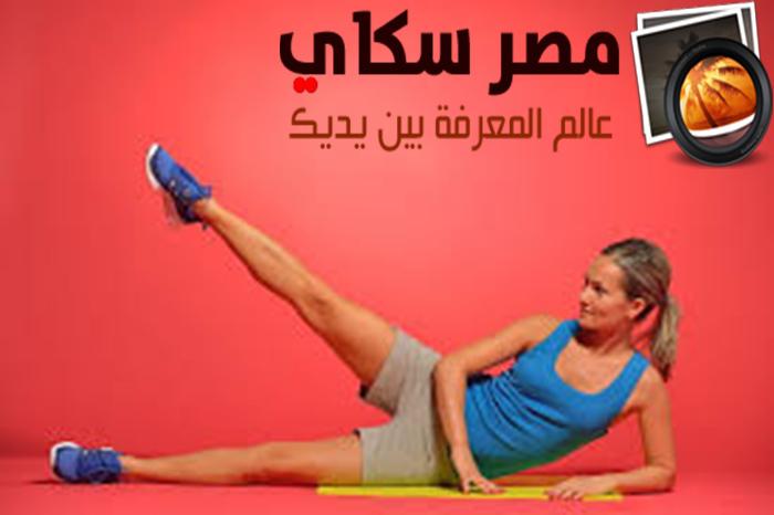 فوائد تمرين الإستلقاء على الجانب مع رفع الساق