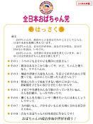 全日本おばちゃん党