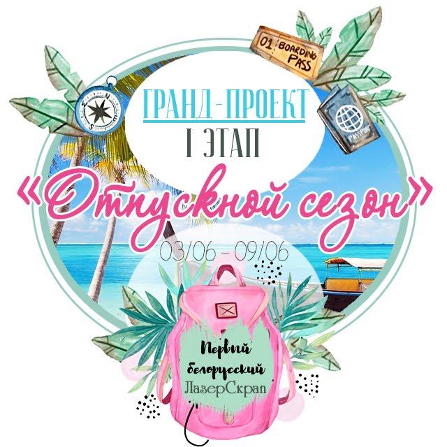 """1 этап """"Отпускной сезон"""""""