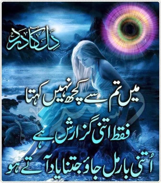 Sad Quotes That Make You Cry About Love For Her In Urdu : Sad Love Quotes For Her From Him the heart tumblr With Images Make you ...