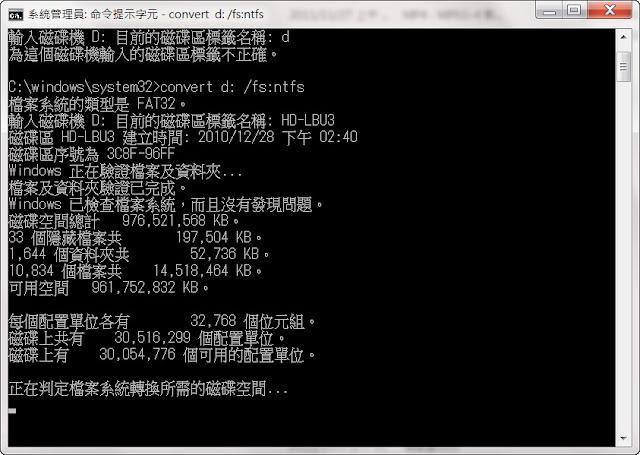 無痛!不格式化讓Fat32轉NTFS使用windows7內建的指令達成