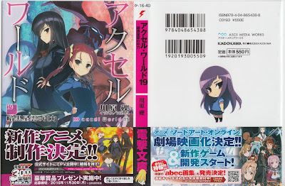 [Novel] アクセル・ワールド 第01-19巻 [Accel World vol 01-19] rar free download updated daily