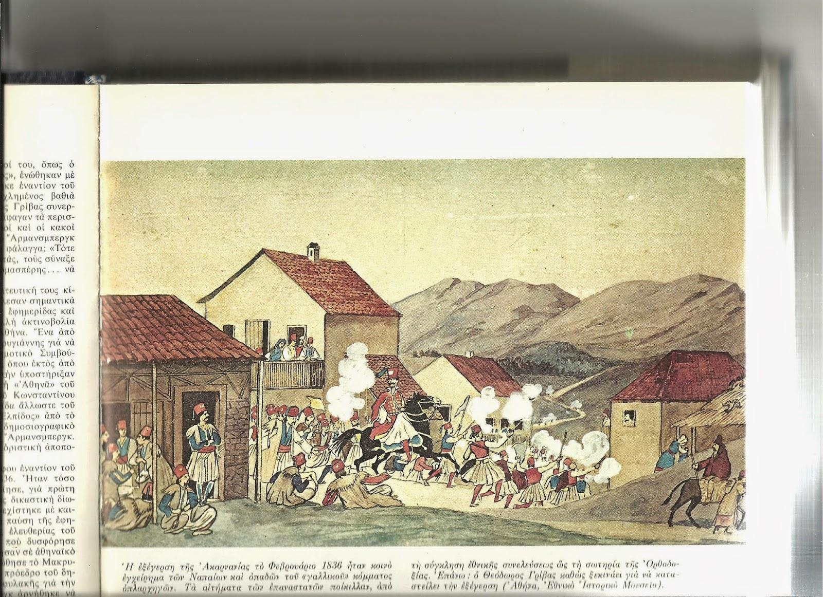 Oι αγροτικές εξεγέρσεις του Αστακού και Μύτικα το 1836