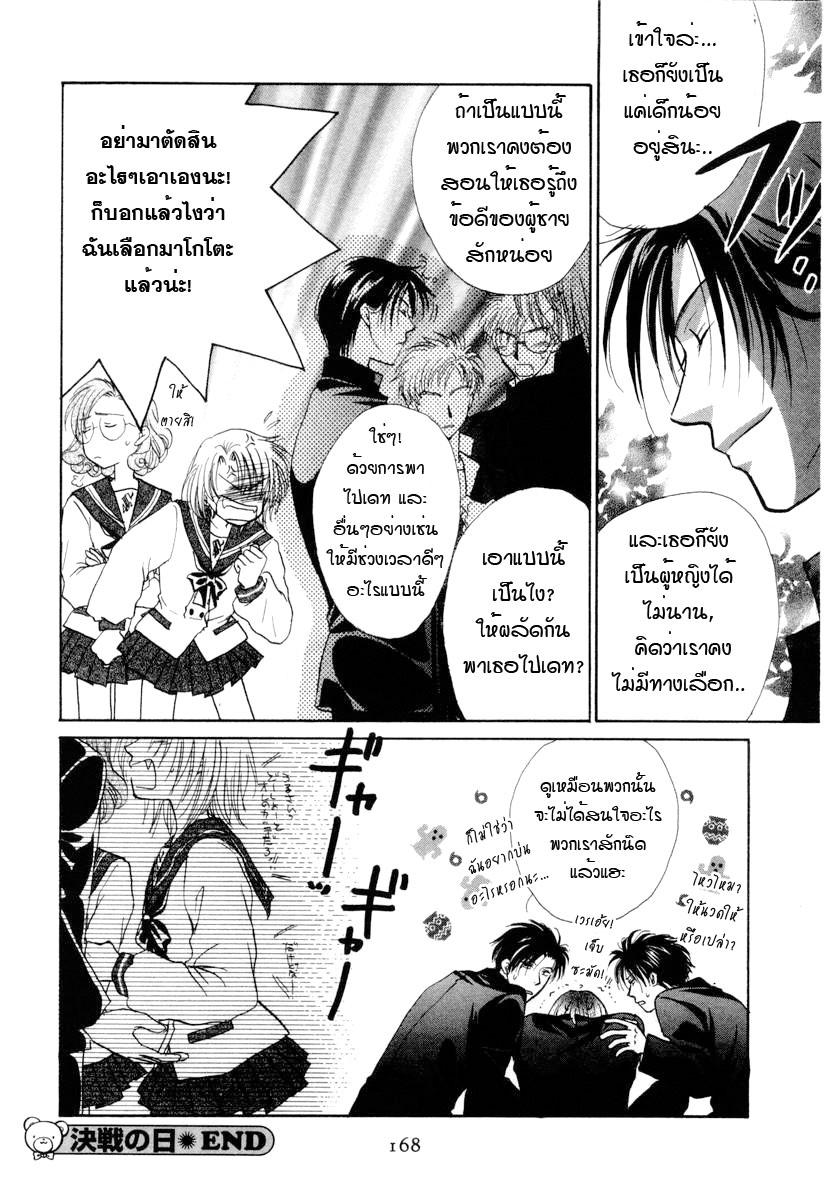 อ่านการ์ตูน Kakumei no Hi 3 ภาพที่ 67