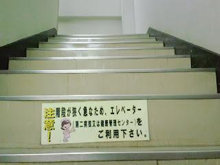 写真:外来棟の階段