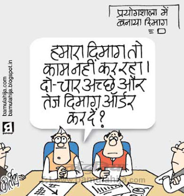 economic growth, economy, upa government, congress cartoon, finance, chidambaram cartoon, manmohan singh cartoon, indian political cartoon, recession cartoon, inflation cartoon