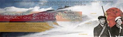 ΚΟΡΙΝΘΙΑ-Διεθνές Συνέδριο: Εκατονταετηρίδα Ρωσικής Επανάστασης