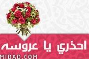 http://media.midad.com/ar/books/45710/e7zare_ya_3ros.zip