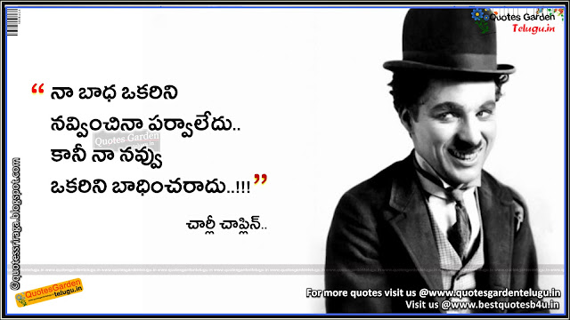 Best inspirational telugu quotes from charlie chaplin