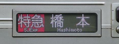 京王電鉄 特急 橋本行き1 7000系幕車