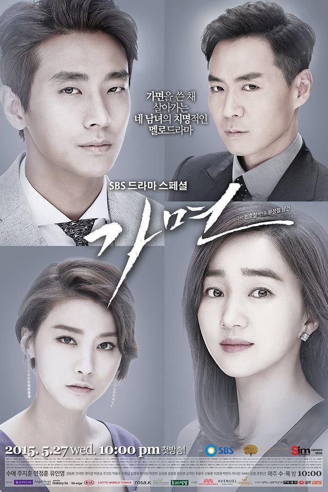 Mask Korean Drama WIki