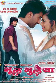 Bhool Bhulaiya Poster