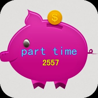 Part time,งาน Part time 2557,รายได้พิเศษ เสาร์ อาทิตย์,งานทำที่บ้าน
