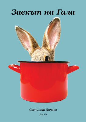 Gala's rabbit version 2