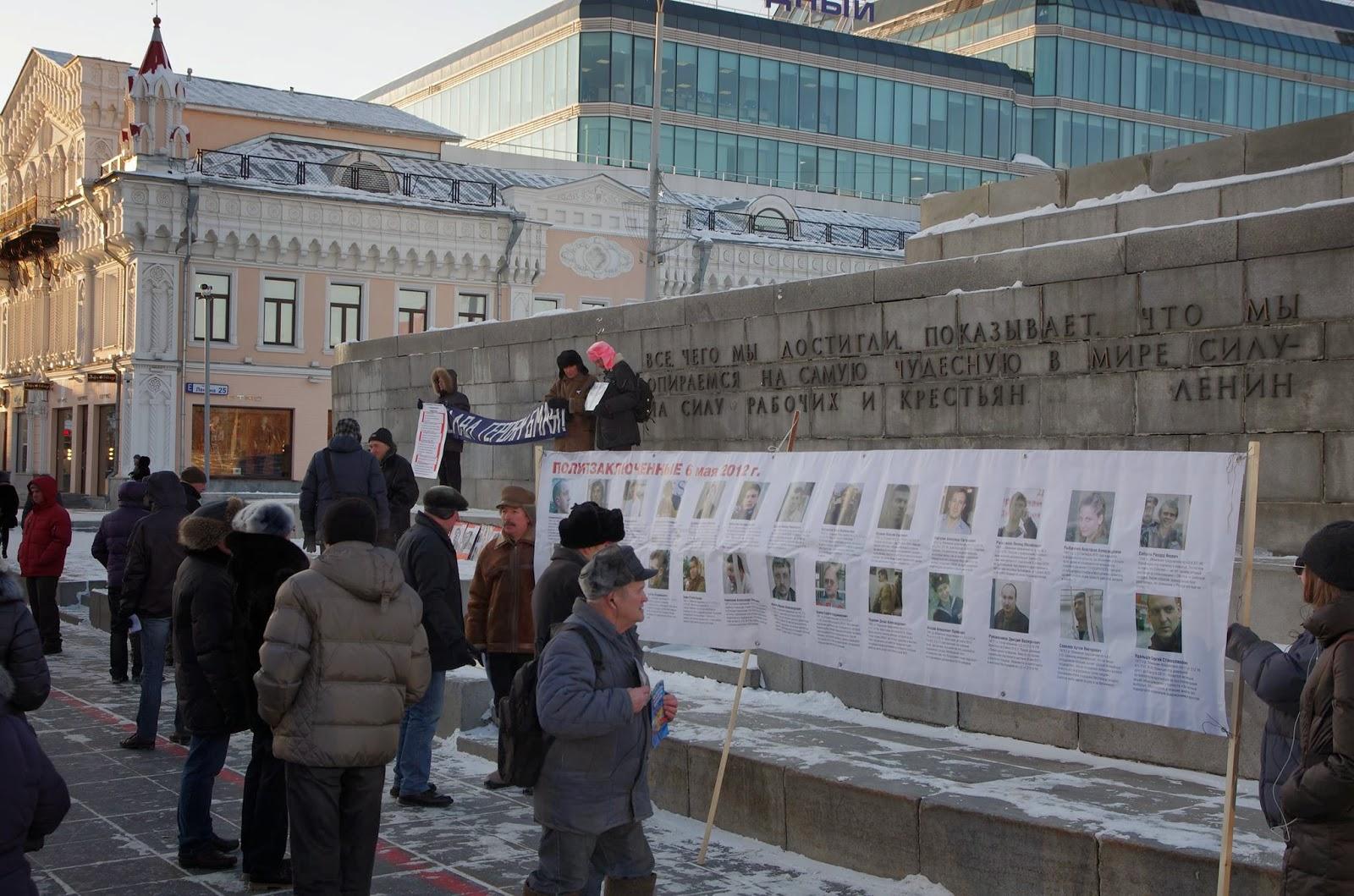 """Пикет в поддержку узников """"болотного дела"""" в Екатеринбурге"""