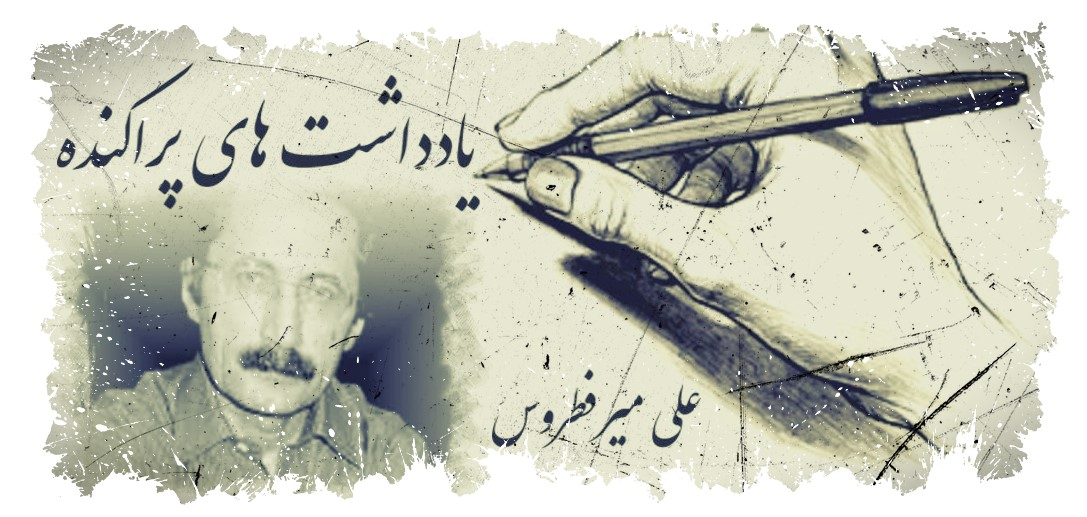 تارنمای علی میر فطروس