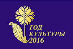 Год культуры в Беларуси