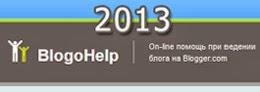 Итоги BlogoHelp в 2013 году
