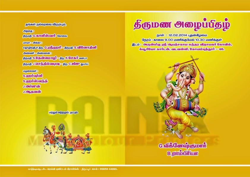 Wedding Invitation Printing Designs Hindu Wedsing Cards Desing
