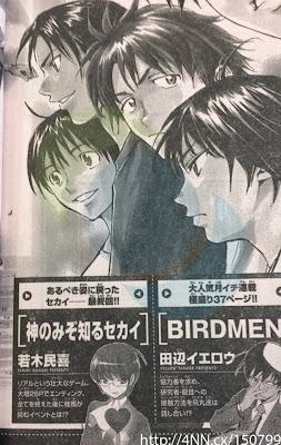 kami nomi zo shiru sekai manga capitulo 268 final anuncio