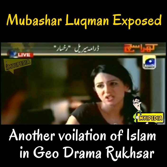 Another voilation of islam in Geo Tv Drama Rukhsar exposed by Mubashar Luqman in Khara sach