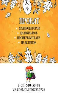 Прокат диапроекторов и диафильмов в Вологде