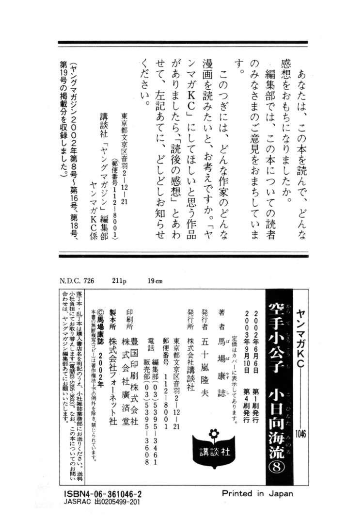 Karate Shoukoushi Kohinata Minoru chap 86 Trang 26