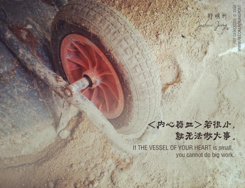 郑明析,摄理,月明洞,推沙车,沙地,内心,器皿,大事,Joshua Jung, Providence, Wolmyeong Dong, sand, heart, vessel, work