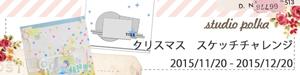http://studiopolkablog.blogspot.jp/2015/11/blog-post_18.html