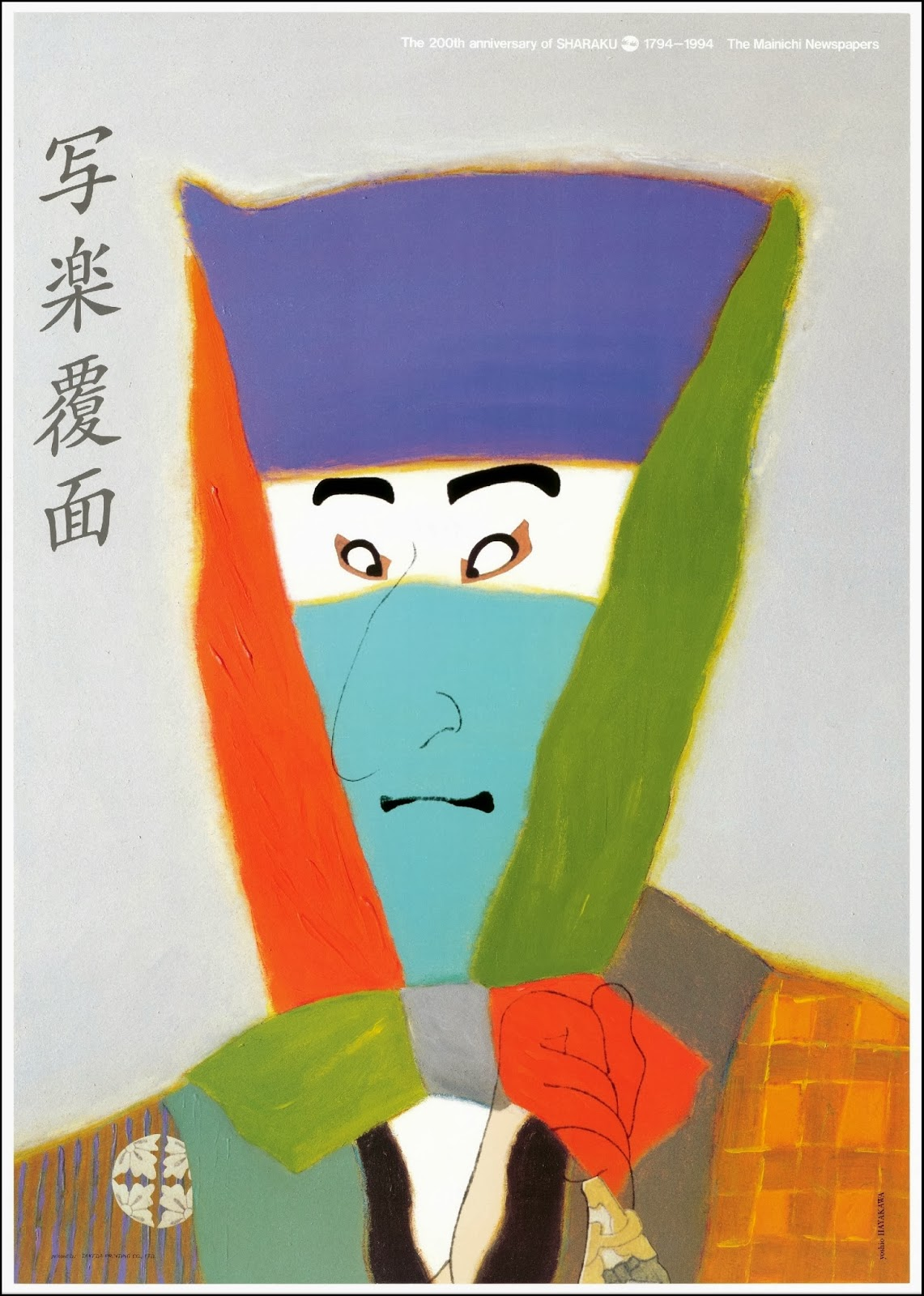 colourful Japanese poster featuring embellished render of grimacing Japanese man in head scarf