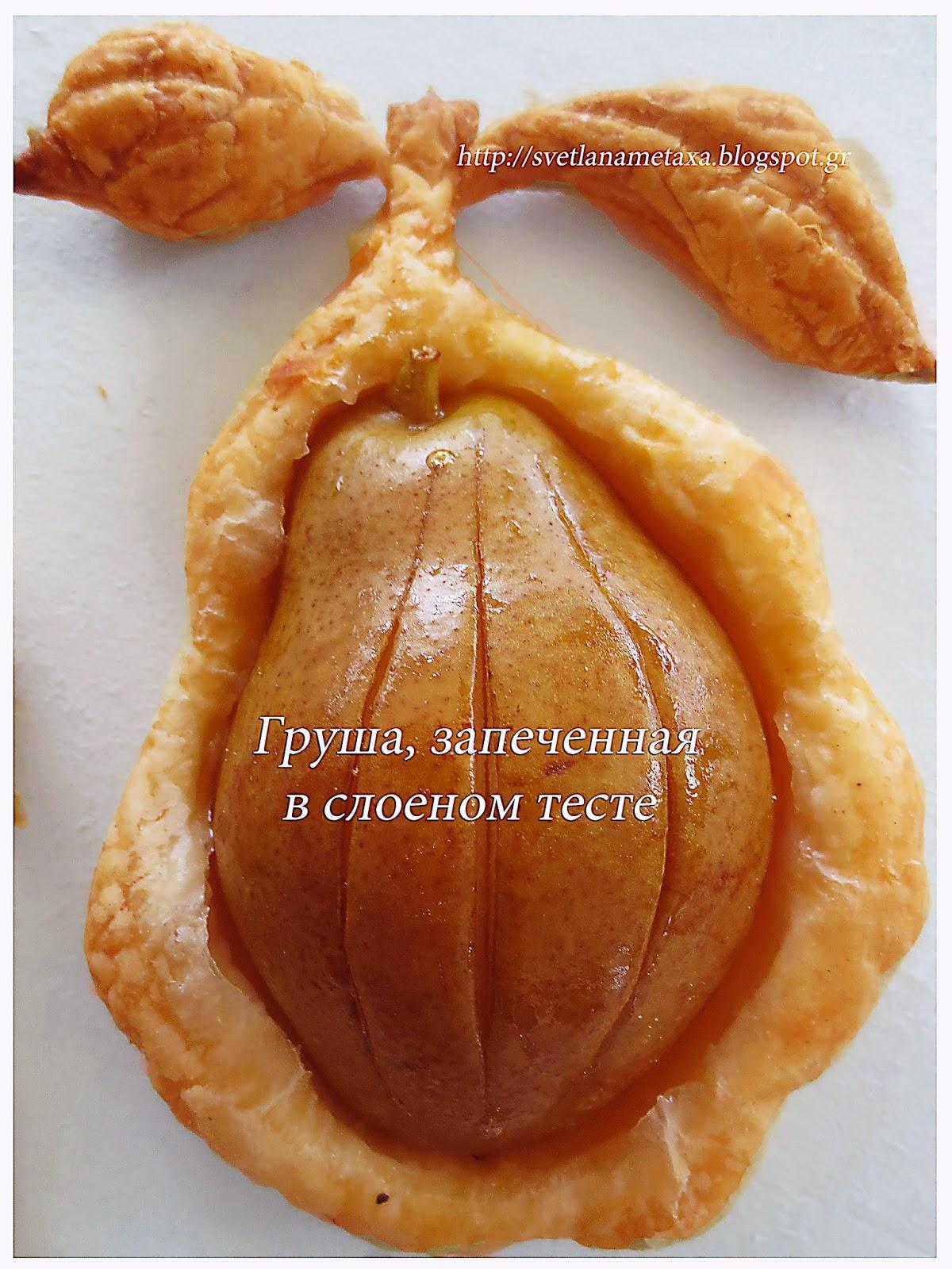 Ароматные груши в тесте рецепт югославская кухня: выпечка и
