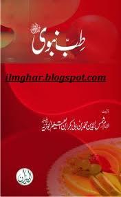 Tib-e-Nabvi By Imam Shamas-ud-Din
