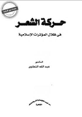 حركة الشعر في ظلال المؤثرات الإسلامية