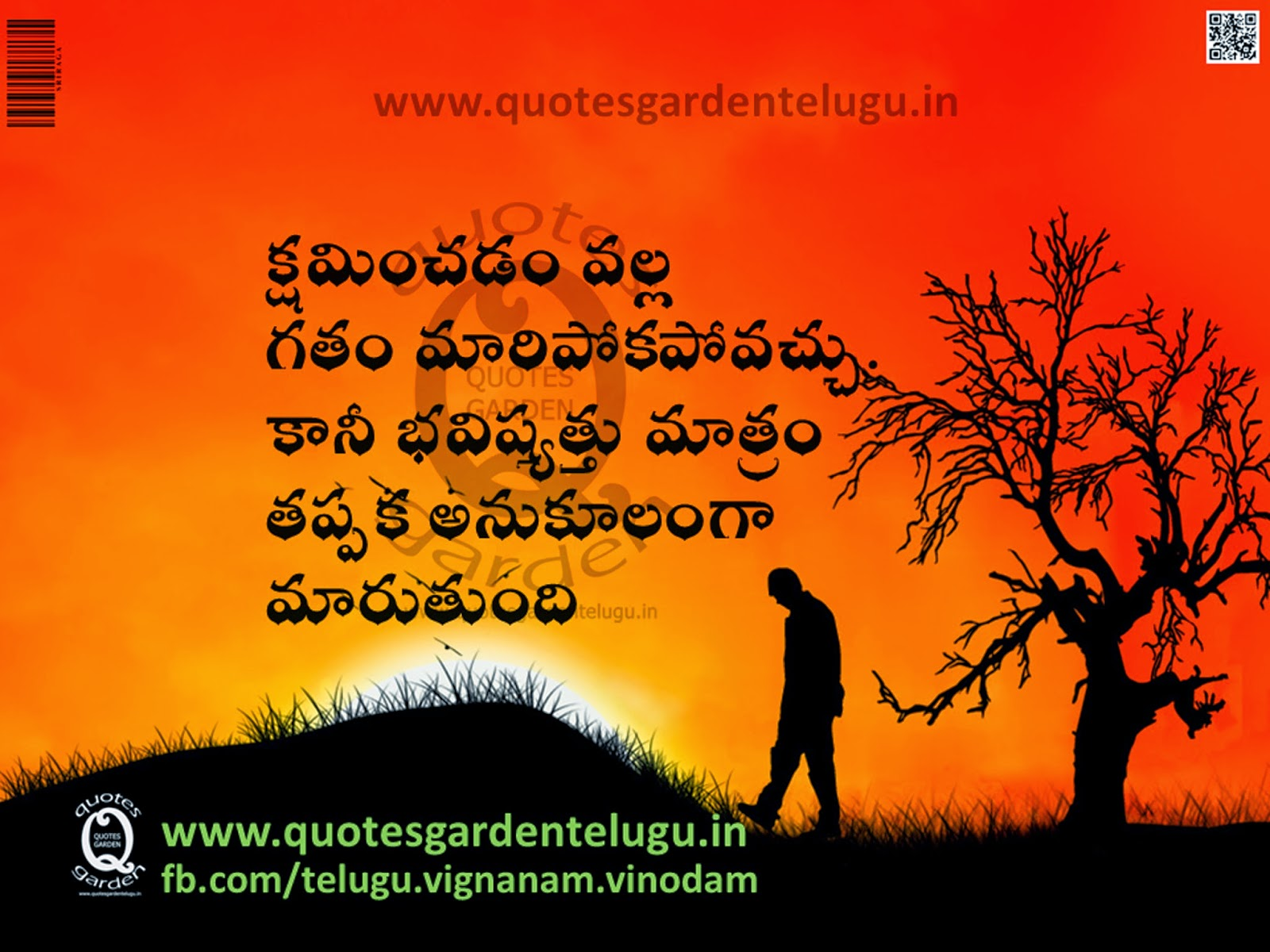 Best Telugu inspirational life quotes with images