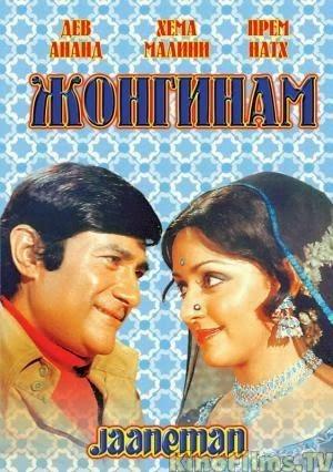 Jaaneman (1976 film) - Wikipedia